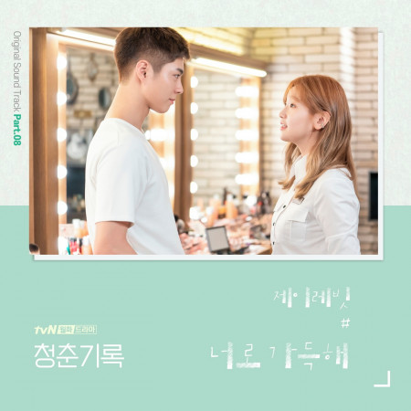 """Just You  (From The Original TV Series """"Record of Youth"""" / Pt.8) 專輯封面"""