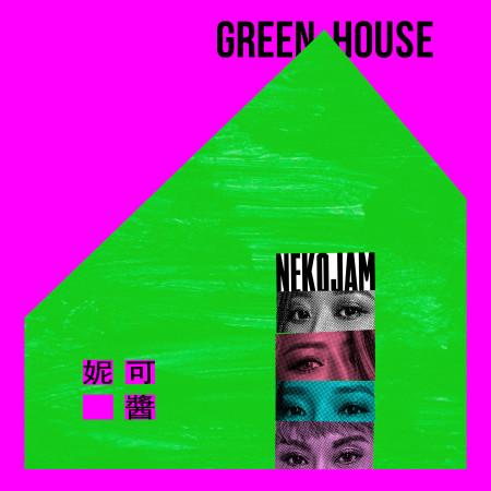 Green House 專輯封面