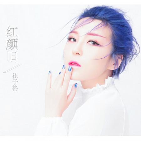 紅顏舊 專輯封面