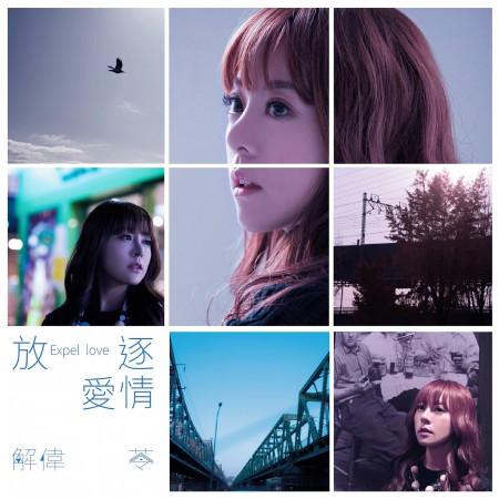 放逐愛情 專輯封面
