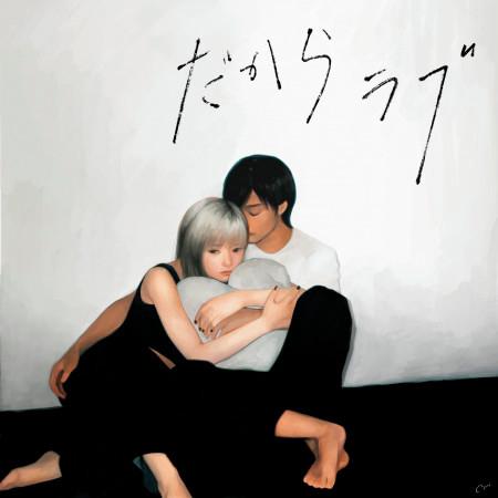 所以就是愛(feat.相澤&映秀。) 專輯封面