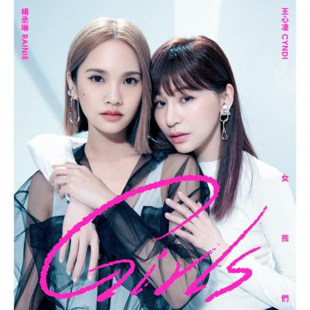 女孩們 (feat. 王心凌) 專輯封面