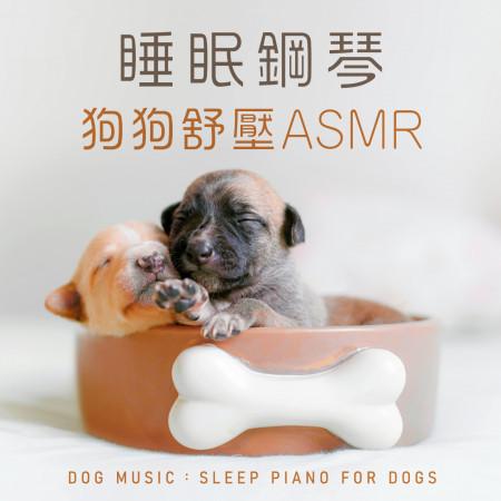 睡眠鋼琴.狗狗舒壓ASMR (Dog Music:Sleep Piano for Dogs) 專輯封面