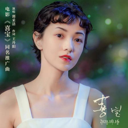 喜寶-電影《喜寶》同名推廣曲 專輯封面