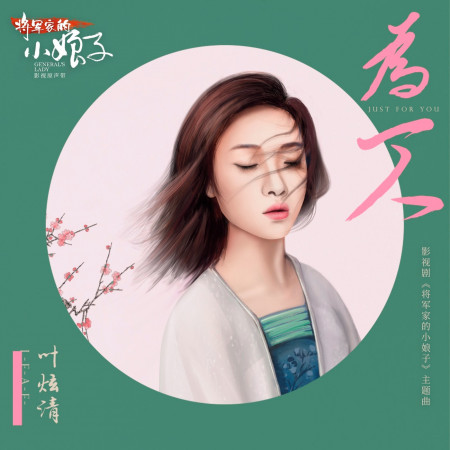 為一人 (影視劇《將軍家的小娘子》主題曲) 專輯封面