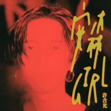 安森Girl 專輯封面