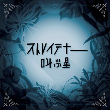 Sakebu Hoshi 專輯封面
