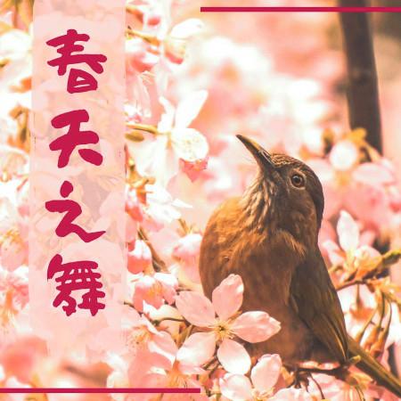 春天之舞;好聽的背景音樂,好好休息,療愈音樂,閱讀音樂 專輯封面