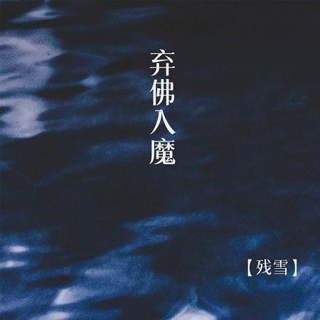 棄佛入魔 專輯封面