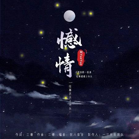 憾情 專輯封面