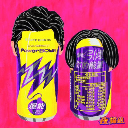 能量飲料 專輯封面