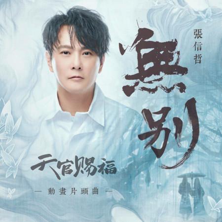 無別 (動畫《天官賜福》片頭曲) 專輯封面