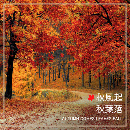 秋風起.秋葉落Autumn Comes, Leaves Fal 專輯封面