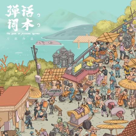 彈詞話本 專輯封面