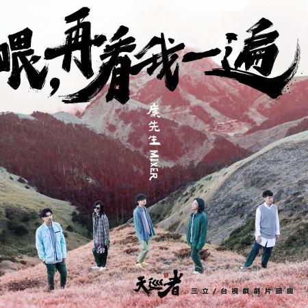喂,再看我一遍(三立/台視戲劇【天巡者】片頭曲) 專輯封面