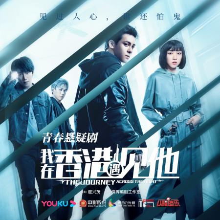 青春懸疑劇《我在香港遇見他》影視原聲帶 專輯封面