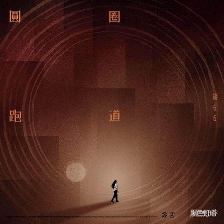 圓圈跑道-電視劇《黑色燈塔》插曲 專輯封面