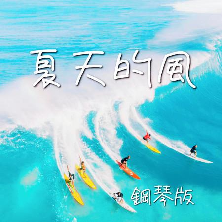 夏天的風 專輯封面