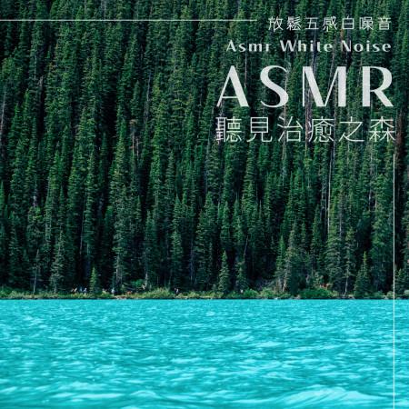 聽見治癒之森.放鬆五感白噪音 (ASMR White Noise) 專輯封面