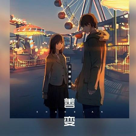 善變 專輯封面