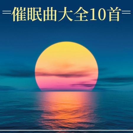 催眠曲大全10首: 大自然的聲音,睡眠曲,白噪音 專輯封面