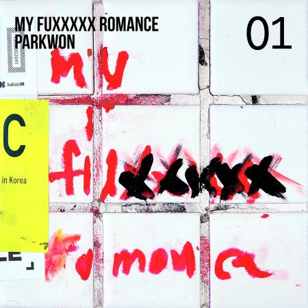 My fuxxxxx romance 01 專輯封面