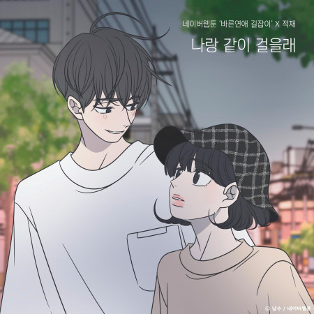 Do you want to walk with me? (Romance 101 X Jukjae) 專輯封面