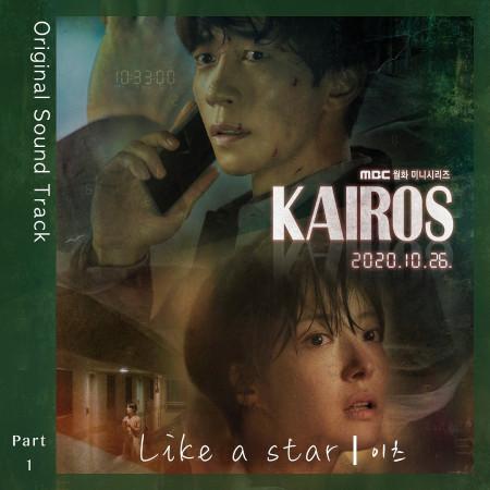 韓劇 《KAIROS : 化時為機 (KAIROS) 》原聲帶 Part.1 專輯封面