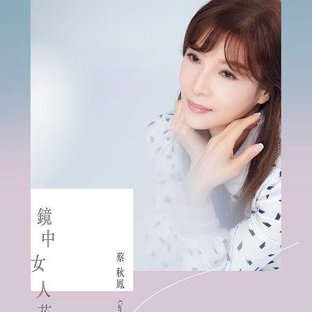 鏡中女人花 專輯封面
