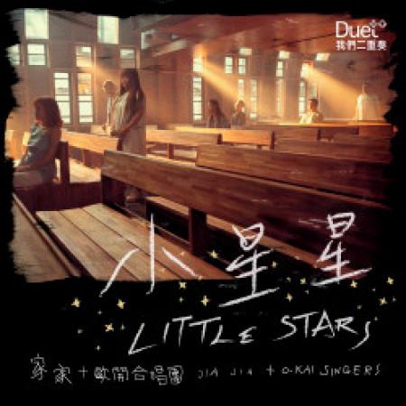 小星星 (feat.歐開合唱團 O-Kai Singers) 專輯封面