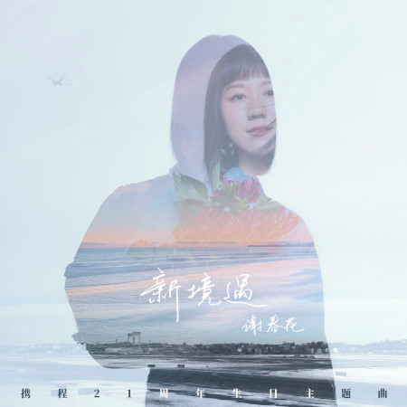 新境遇 (攜程21週年生日主題曲) 專輯封面