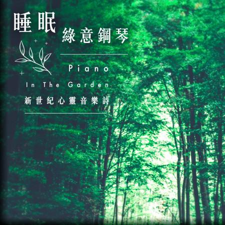睡眠綠意鋼琴:新世紀心靈音樂詩 (Piano in The Garden) 專輯封面