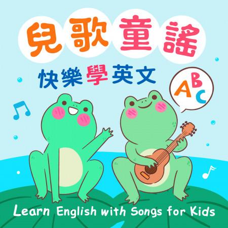 兒歌童謠.快樂學英文ABC (Learn English with Songs for Kids) 專輯封面