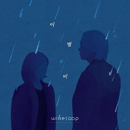 Parting & Rain 專輯封面