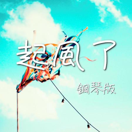 起風了 專輯封面