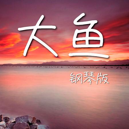 大魚 專輯封面