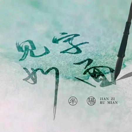 白鴿 專輯封面