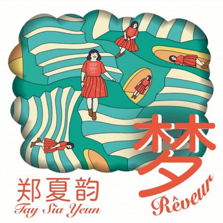 夢 Rêveur 專輯封面