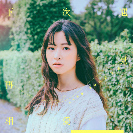 下次遇見再相愛(電影《說不出的告別》中文宣傳曲) 專輯封面