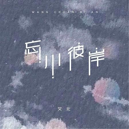 忘川彼岸 專輯封面