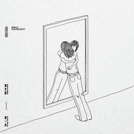 自洽 專輯封面