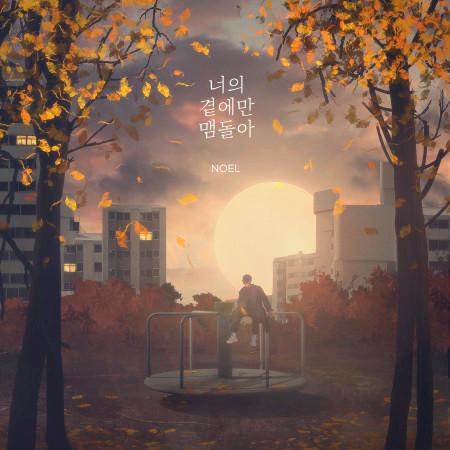still around you 專輯封面