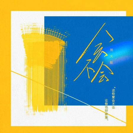 会不会 (正式版) 專輯封面