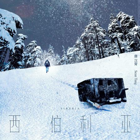 西伯利亞 專輯封面