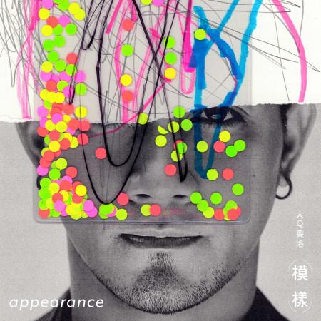 模樣(電影《說不出的告別》中文主題曲) 專輯封面