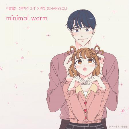 minimal warm (She is My Type♡ X CHANYEOL) 專輯封面