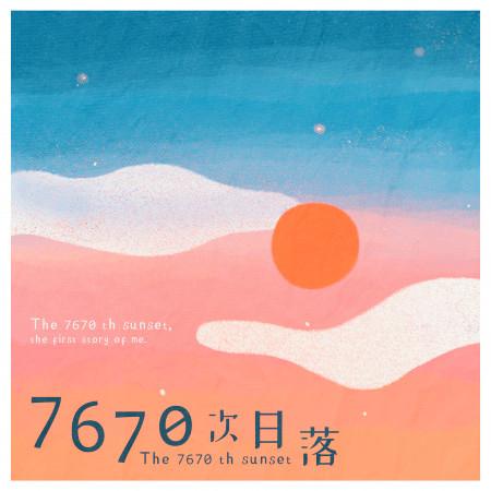 7670次日落 專輯封面