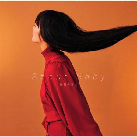 Shout Baby 專輯封面