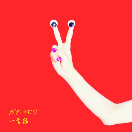 Katatsumuri -Snail- 專輯封面