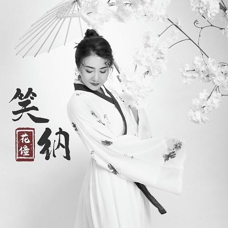 笑納 專輯封面